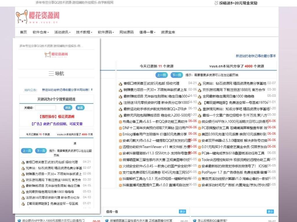 大表哥资源网Emlog模板