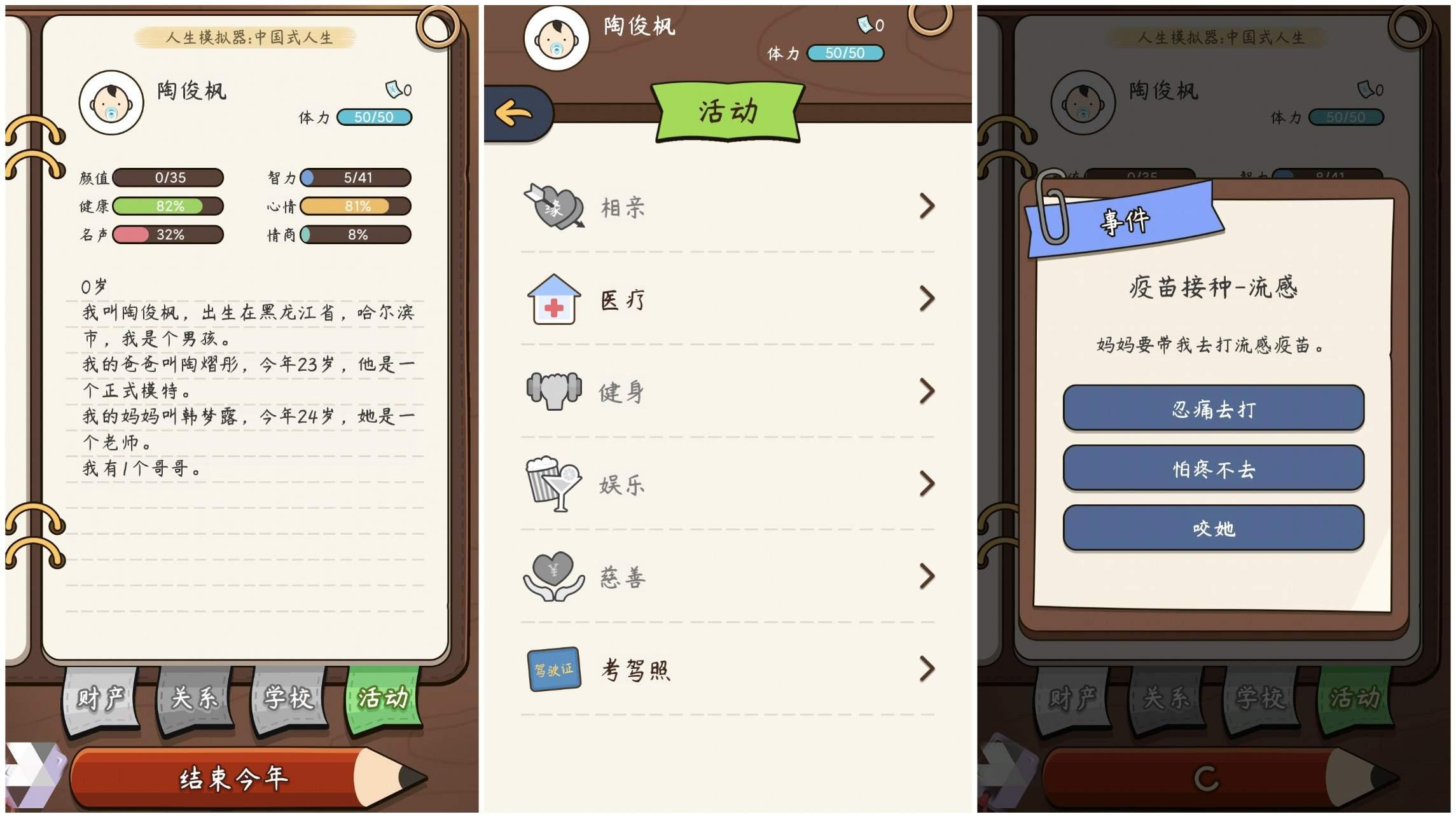 中国式家长手游安卓模拟器