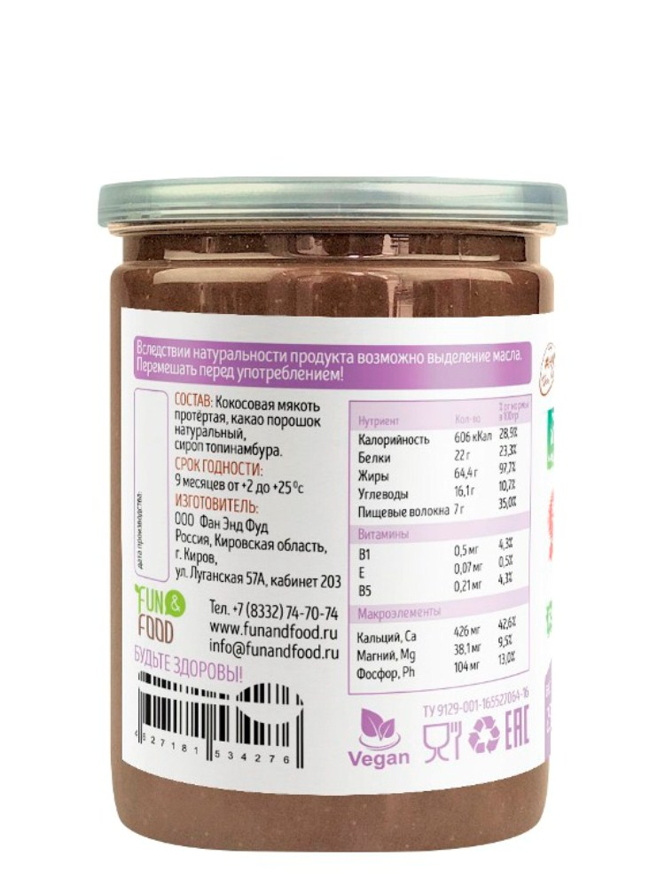 Natural Sweet Chocolate Coconut Spread Sugar Free, Palm Oil Free 230 grams TM #Намажь_орех, very tasty, urbech