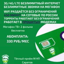 Безлимитный интернет Мегафон MegaFon 330 руб/мес по всей России сим карта с безлимитным интернетом для смартфонов, планшетов