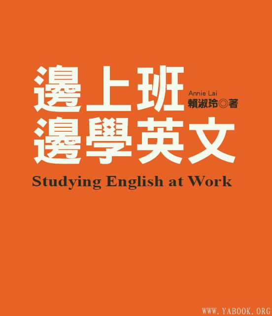《邊上班邊學英文》封面图片