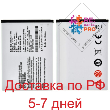 Battery For ZTE Blade Q Lux/ A430/li3822t43p3h675053
