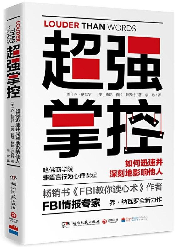 《超强掌控》乔·纳瓦罗 & 托尼·夏拉·波因特【文字版_PDF电子书_下载】