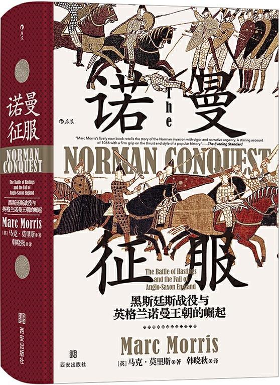 《诺曼征服:黑斯廷斯战役与英格兰诺曼王朝的崛起》封面图片