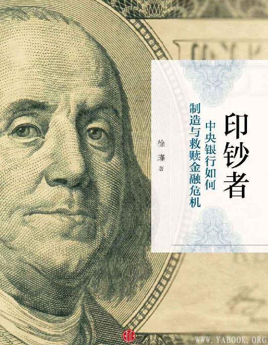 《印钞者:中央银行如何制造与救赎金融危机》封面图片