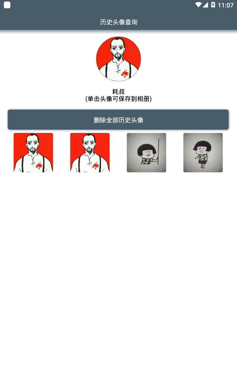 一键查询QQ历史头像查询安卓APP