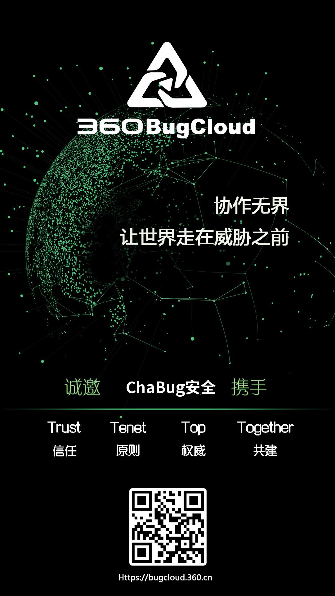 ChaBug安全.jpg