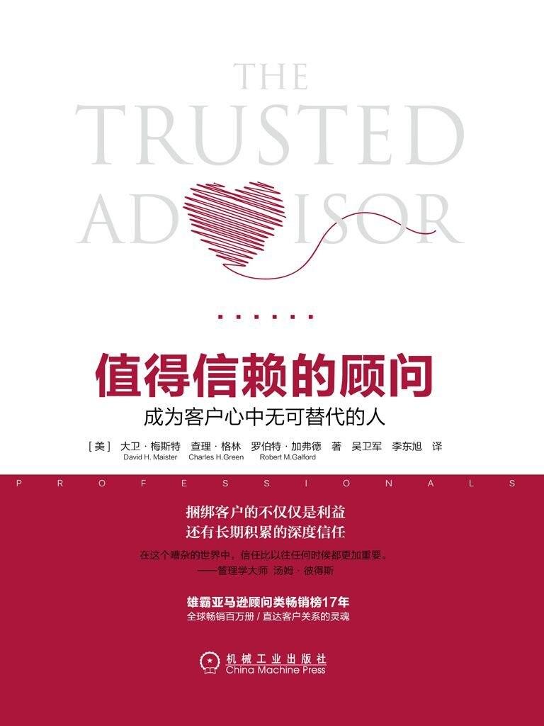 《值得信赖的顾问:成为客户心中无可替代的人》大卫·梅斯特(David H.Maister) & 查理·格林(Charles H.Green) & 罗伯特·加弗德(Robert M.Galford)【文