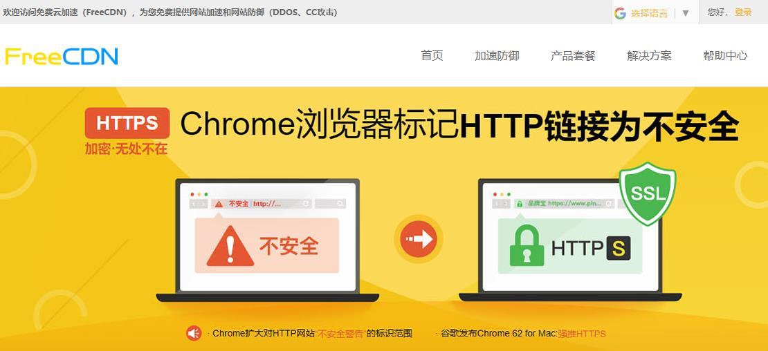 免费云加速(FreeCDN) 为您免费提供网站加速和网站防御(DDOS、CC攻击)不限流香港免费cdn-VPS SO