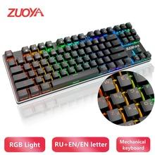 Игровая механическая клавиатура синий красный переключатель 87key Anti-ghosting RGB/Mix с подсветкой светодиодный USB RU/US Проводная клавиатура для геймера ПК ноутбука