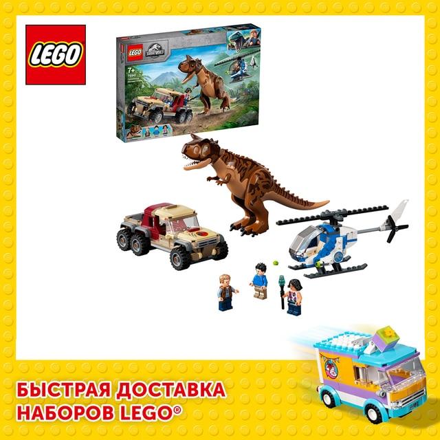 Конструктор LEGO Jurassic World Погоня за карнотавром 1