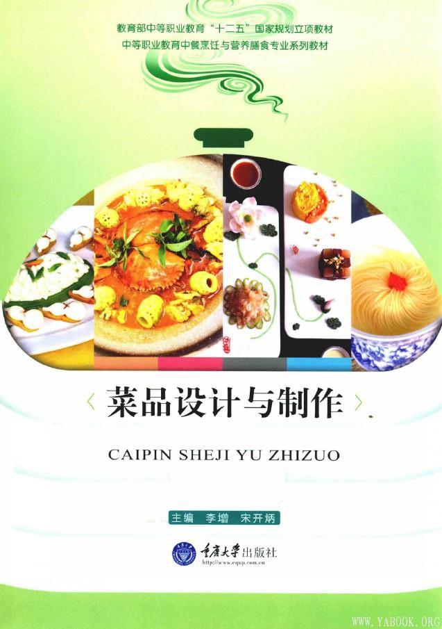《菜品设计与制作》邵万宽【文字版_PDF电子书_下载】