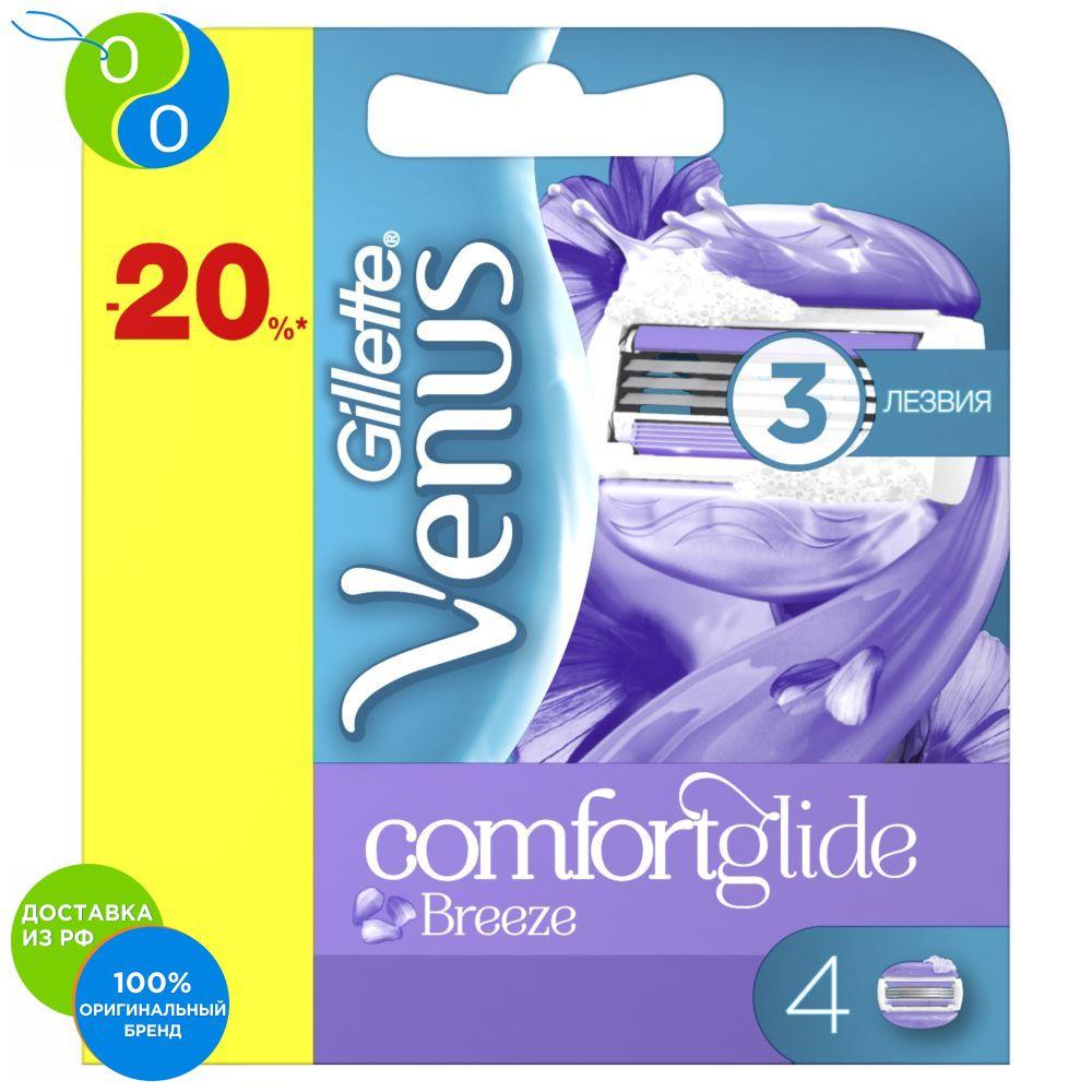 Interchangeable cassettes Gillette Venus Breeze (with Built strip with shaving gel), 4 pcs.,razor blades, venus, purple razor, comfortglide, breeze, 2in1, gillette, tapes, tools, interchangeable, cassette tapes for wom цена 2017