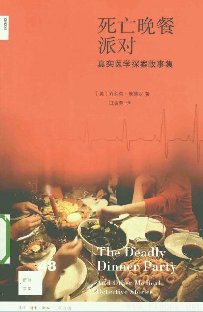 《死亡晚餐派对:真实医学探案故事集》封面图片