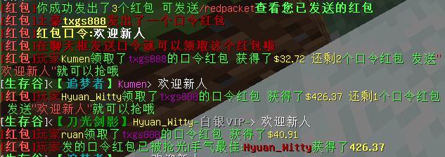 [经济][娱乐]抢红包 1.0.1—— 让玩家在服务器发口令红包和普通红包吧[1.6-1.8]