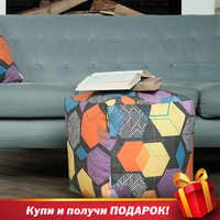 Рица-poof Delicatex multicolor Large Bean Bag Sofa Lima Lounger Seat Chair Living Room Furniture Removable Cover With Filler Kids Comfortable Sleep Relaxation Easy Beanbag Bed Pouf Puff Couch Tatam Solid Poof Pouffe O