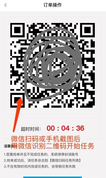 微信辅助接单平台网站,这个必须要知道,轻松日撸百元! 手机赚钱 第4张