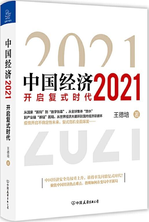 《中国经济2021》封面图片