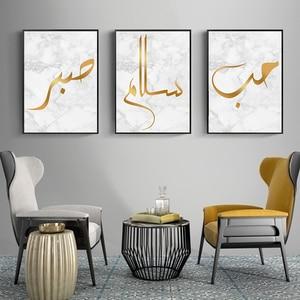 Image 2 - האסלאמי קליגרפיה אהבת שלום זהב מוסלמי שיש קיר אמנות בד ציור כרזות הדפסי פנים סלון עיצוב הבית