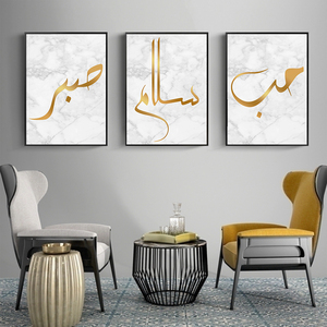 Image 2 - Islamic Calligraphy Love Peace Gold Muslim Marble Wall Art Canvas Painting Posters Prints Interior Living Room Home Decoration