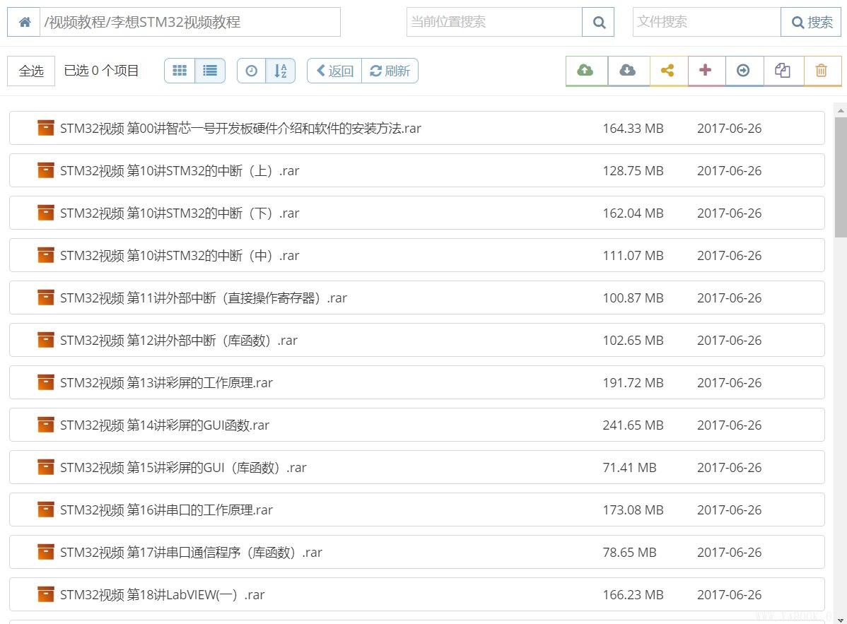 《李想STM32视频教程 智芯STM32开发板全套资料》封面图片