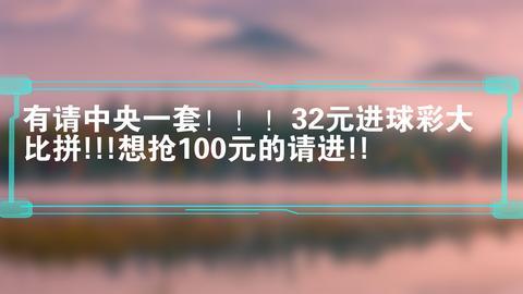 有请中央一套!!!32元进球彩大比拼!!!想抢100元的请进!!