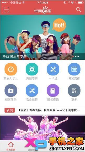 華商E家iOS版截圖1