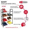 Artmoon BANFF Этажерка для обуви 4-яруса