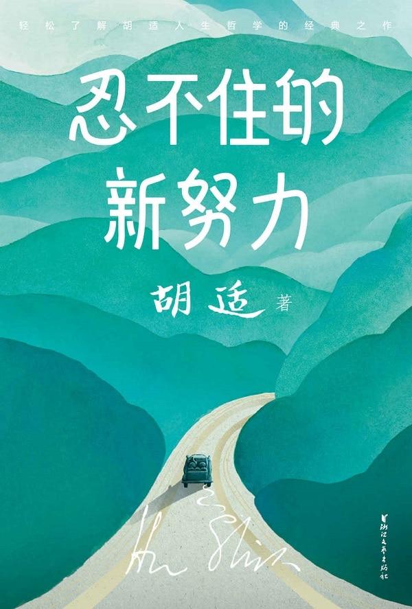 《忍不住的新努力》胡适【文字版_PDF电子书_下载】