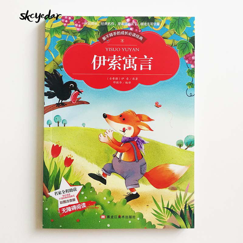 Aesop's Fables With Pinyin Classic Story Book For Chinese Primary School Students Chinese Book For Children/Kids/Adults