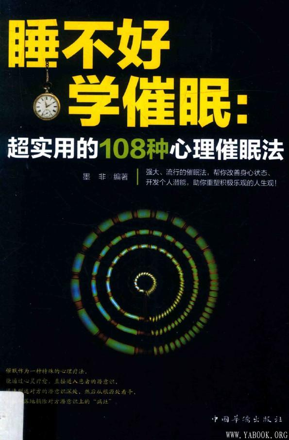 《睡不好,学催眠 : 超实用的108种心理催眠法》封面图片