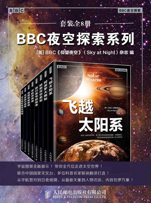 《BBC夜空探索系列(套装全8册),仰望夜空》封面图片