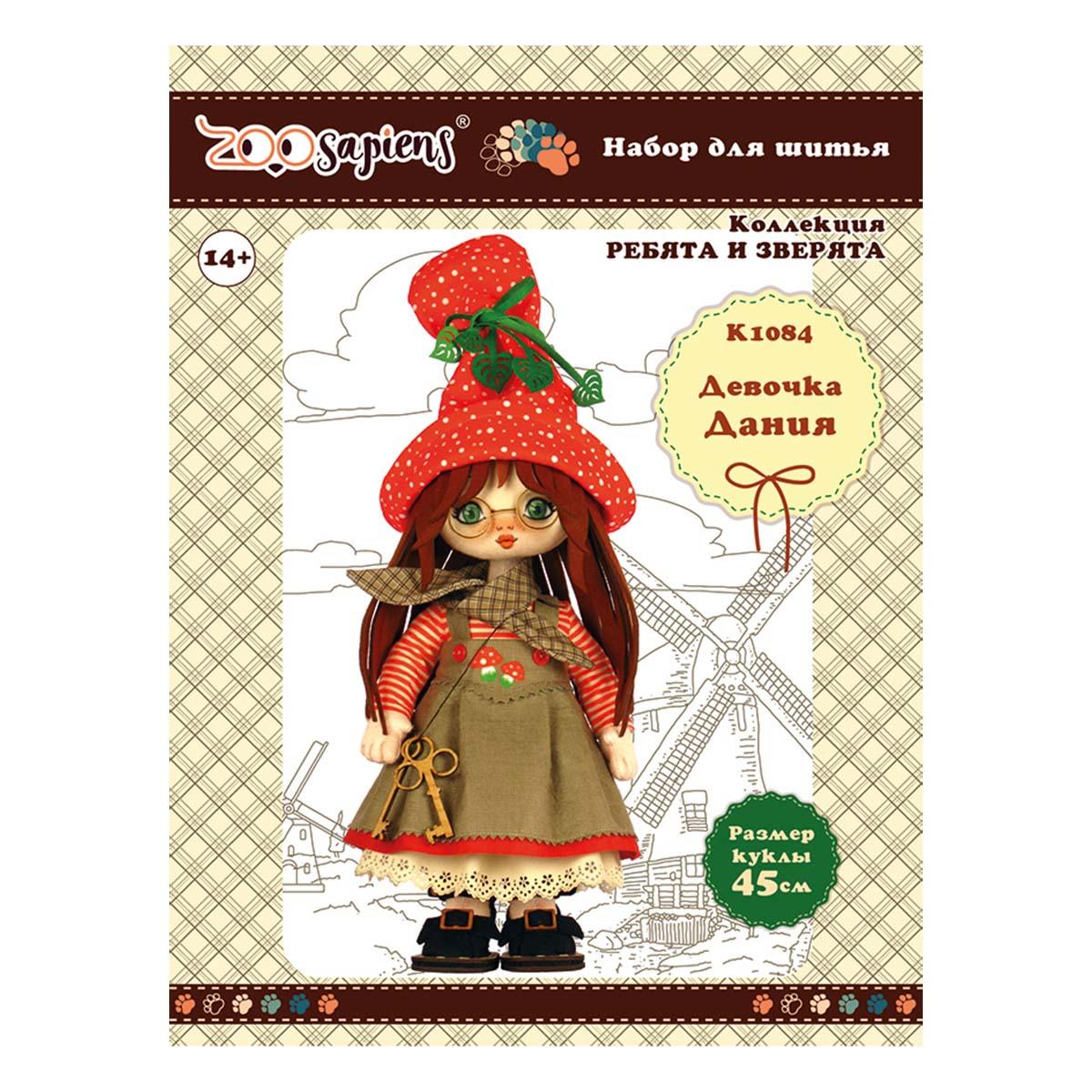 K1084 Set For Creating A Frame Textile Doll 'Girl Dania' 45 Cm