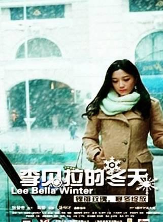 李贝拉的冬天海报