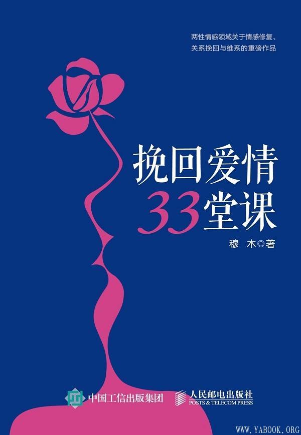 《挽回爱情33堂课》穆木【文字版_PDF电子书_下载】