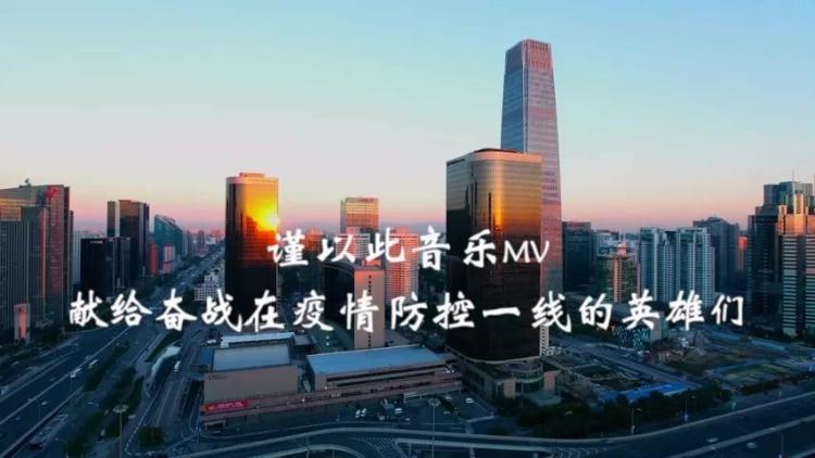北京朝阳推出抗击疫情原创歌曲《回家那一刻》