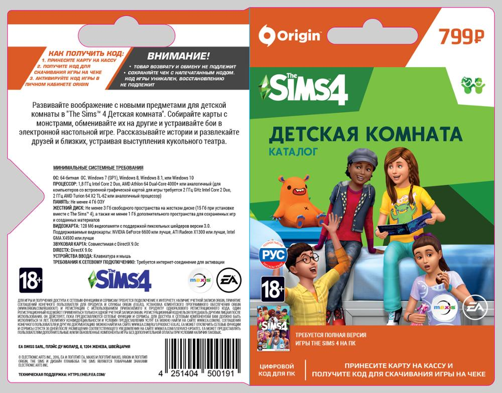 THE SIMS 4 KIDS ROOM STUFF (SP7) PC digital code