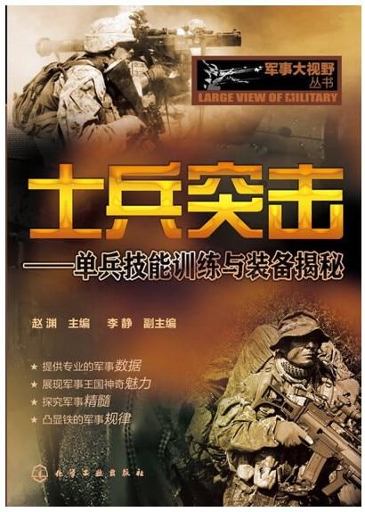 《士兵突击:单兵技能训练与装备揭秘》封面图片