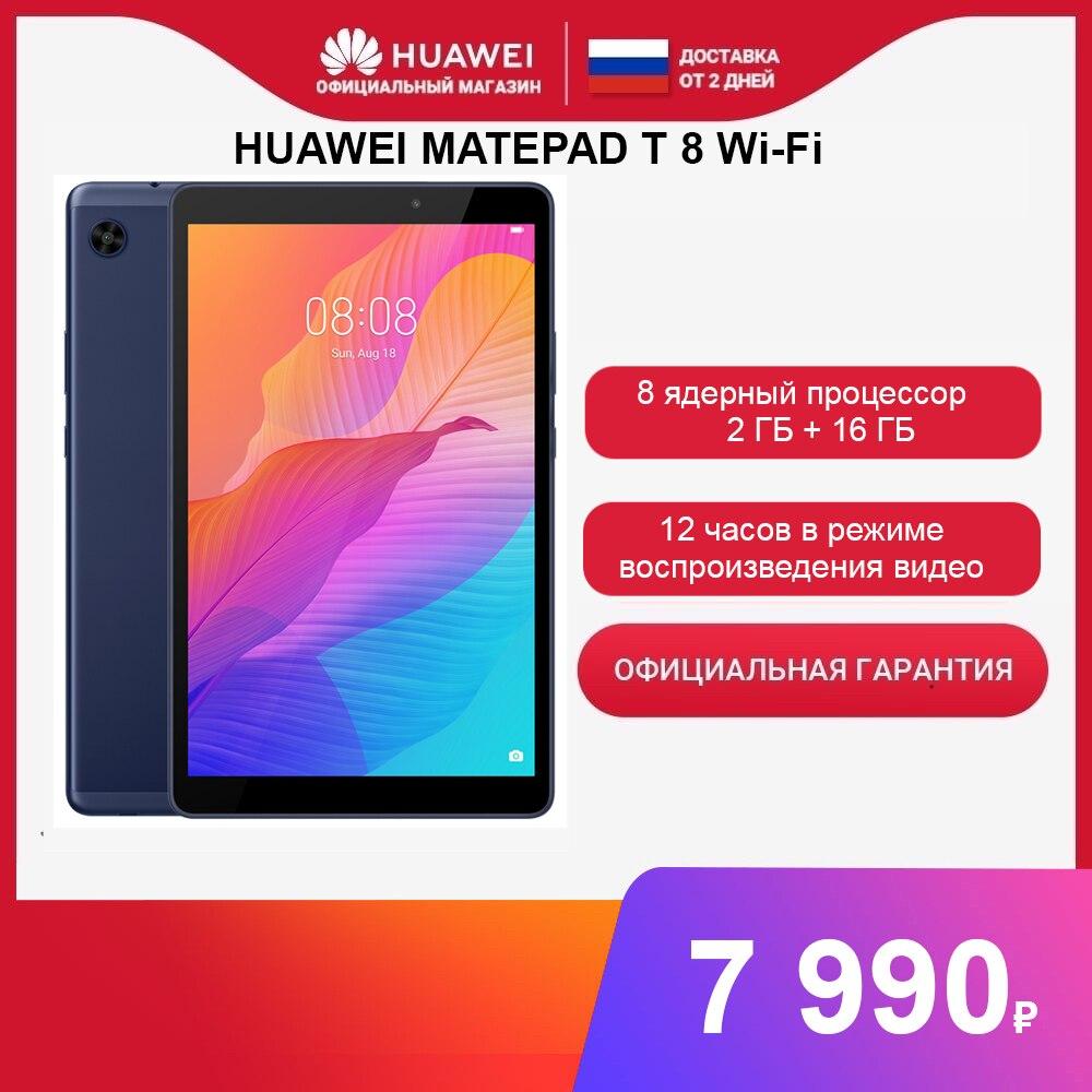 Планшет HUAWEI Matepad T 8 Wi-Fi【2+16ГБ】【8-ядерный процессор】【Ростест, Доставка от 2 дней, Официальная гарантия】