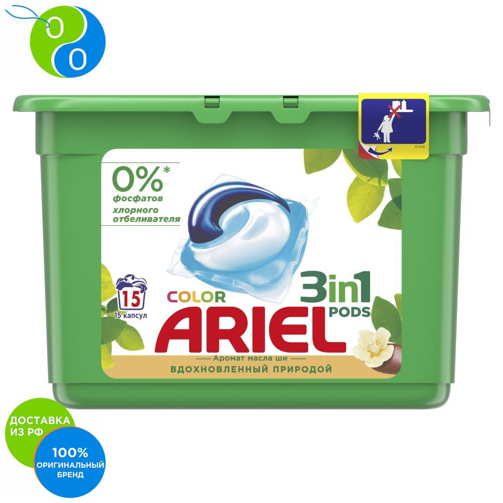 Capsules for washing Ariel Shea 15 pcs.,ariel, capsules for washing, shea butter, natural flavor, laundry liquid, stain removal, the right amount, detergent, white linen, stain removal, superior stain removal, washing human stain