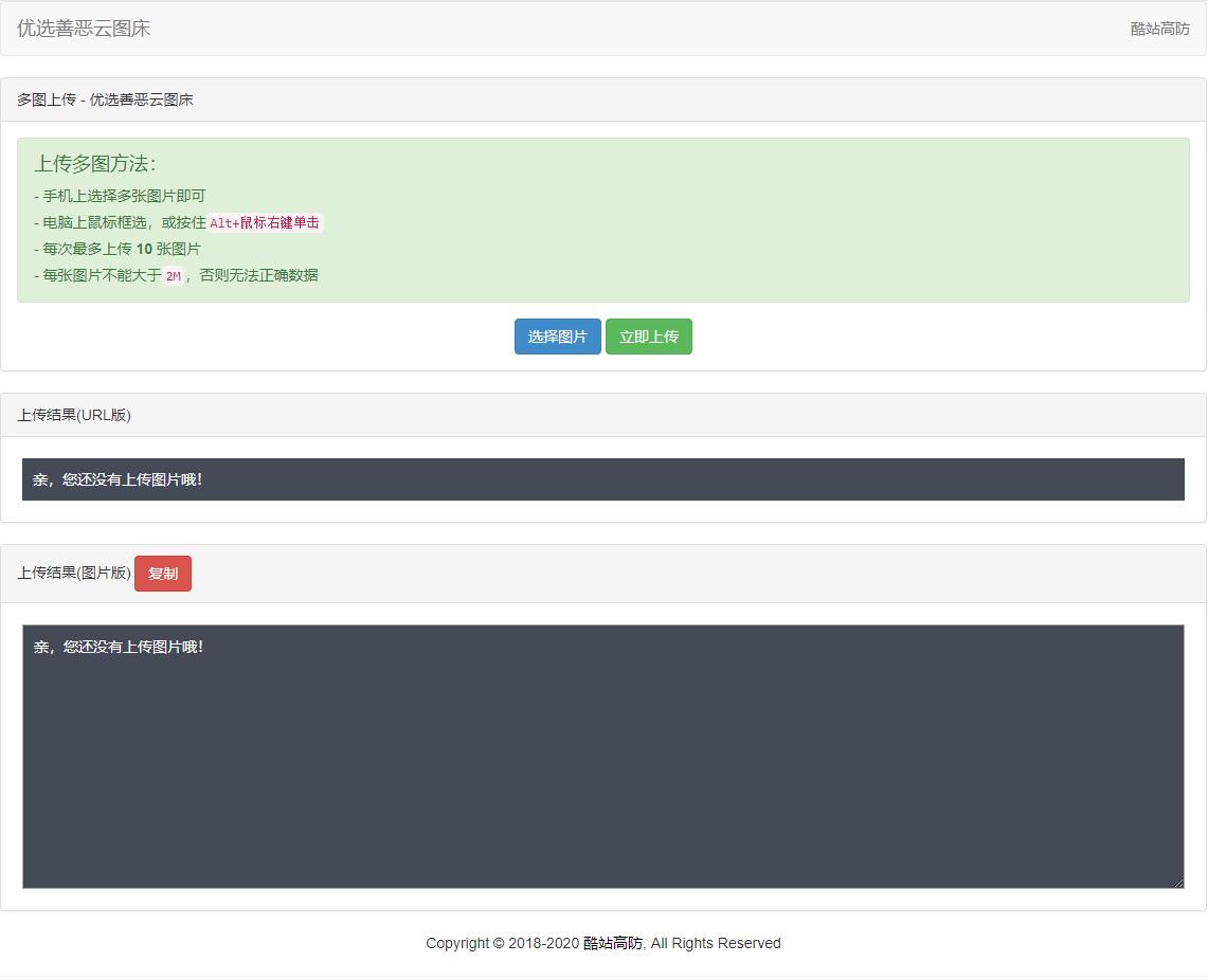 云图床免费HTML网站源码