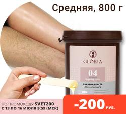 Сахарная паста для депиляции средняя, GLORIA, 0,8 кг NEW