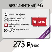 Безлимитный интернет 4G, сим карта, мобильный интернет, 4G интернет,МТС, за 200 рублей.