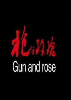 枪与玫瑰的海报