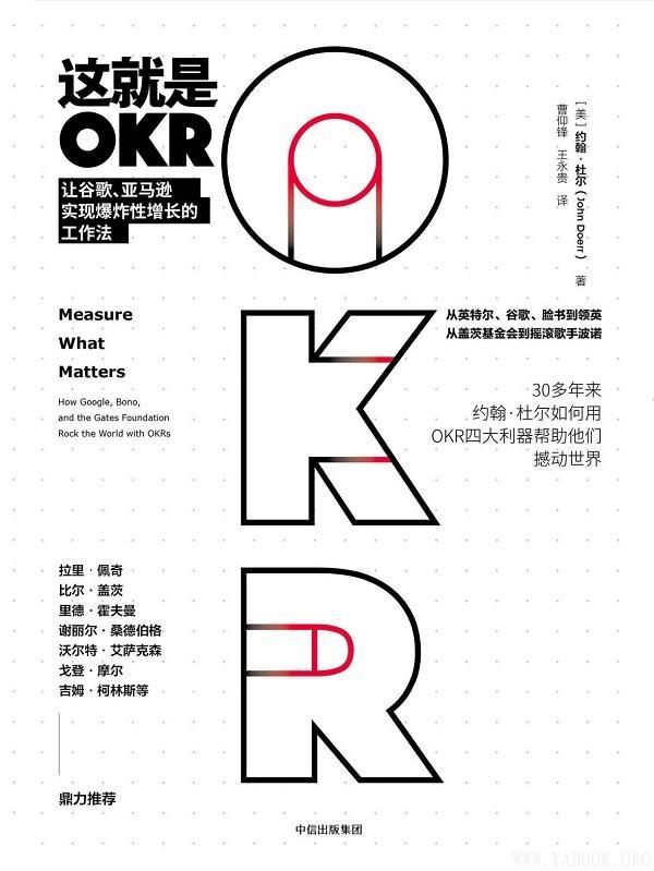《这就是OKR:让谷歌、亚马逊实现爆炸性增长的工作法》约翰·杜尔【文字版_PDF电子书_下载】