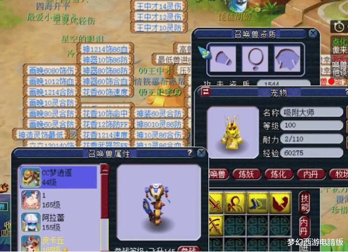 梦幻西游:颜值即正义,变异巴蛇虽然仅5技能,但玩家坚持全红!插图(8)
