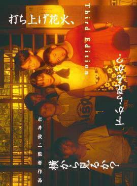 烟花1995