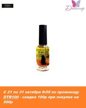 Latuage Средство для ухода за ногтями L'ATUAGE SPA NAIL OIL УТРЕННИЙ КОКТЕЛЬ