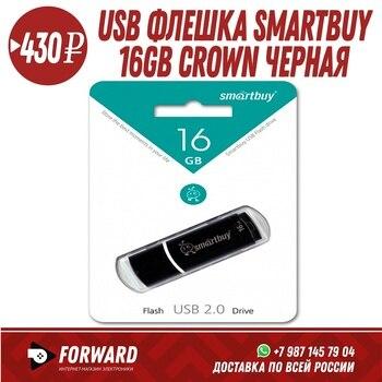 USB флешка SmartBuy 16Gb Crown Флеш-карты