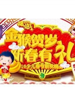 新春有礼2016少儿春节联欢晚会